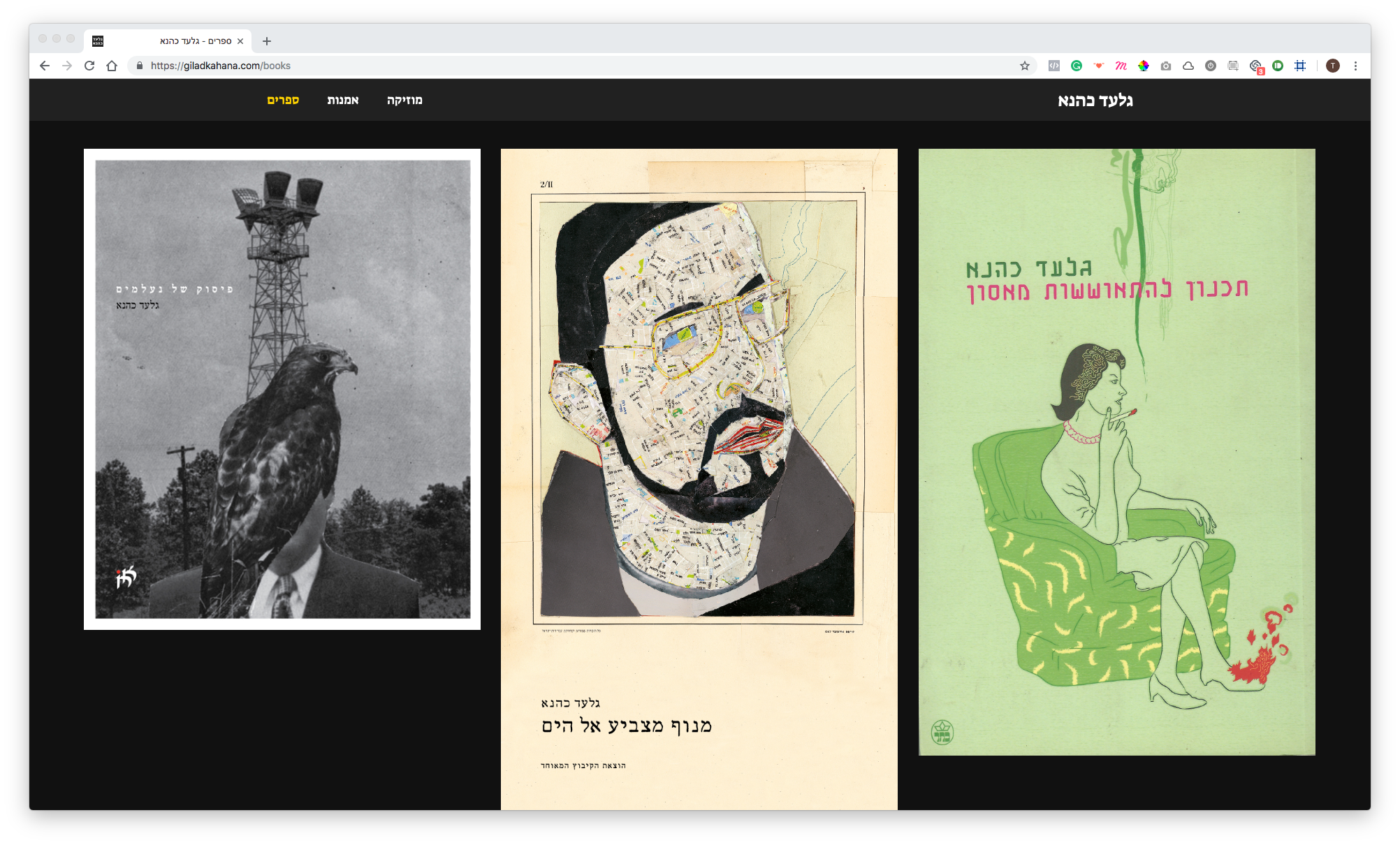 Gilad Kahana's Website - books