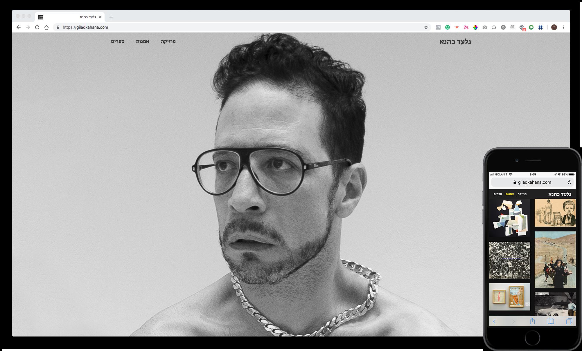 Gilad Kahana - Website