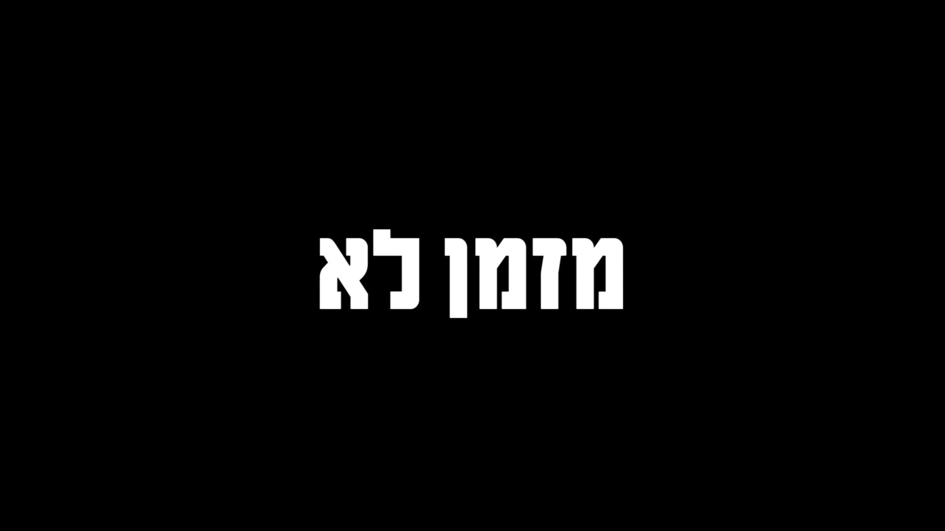 MizmanLo_2