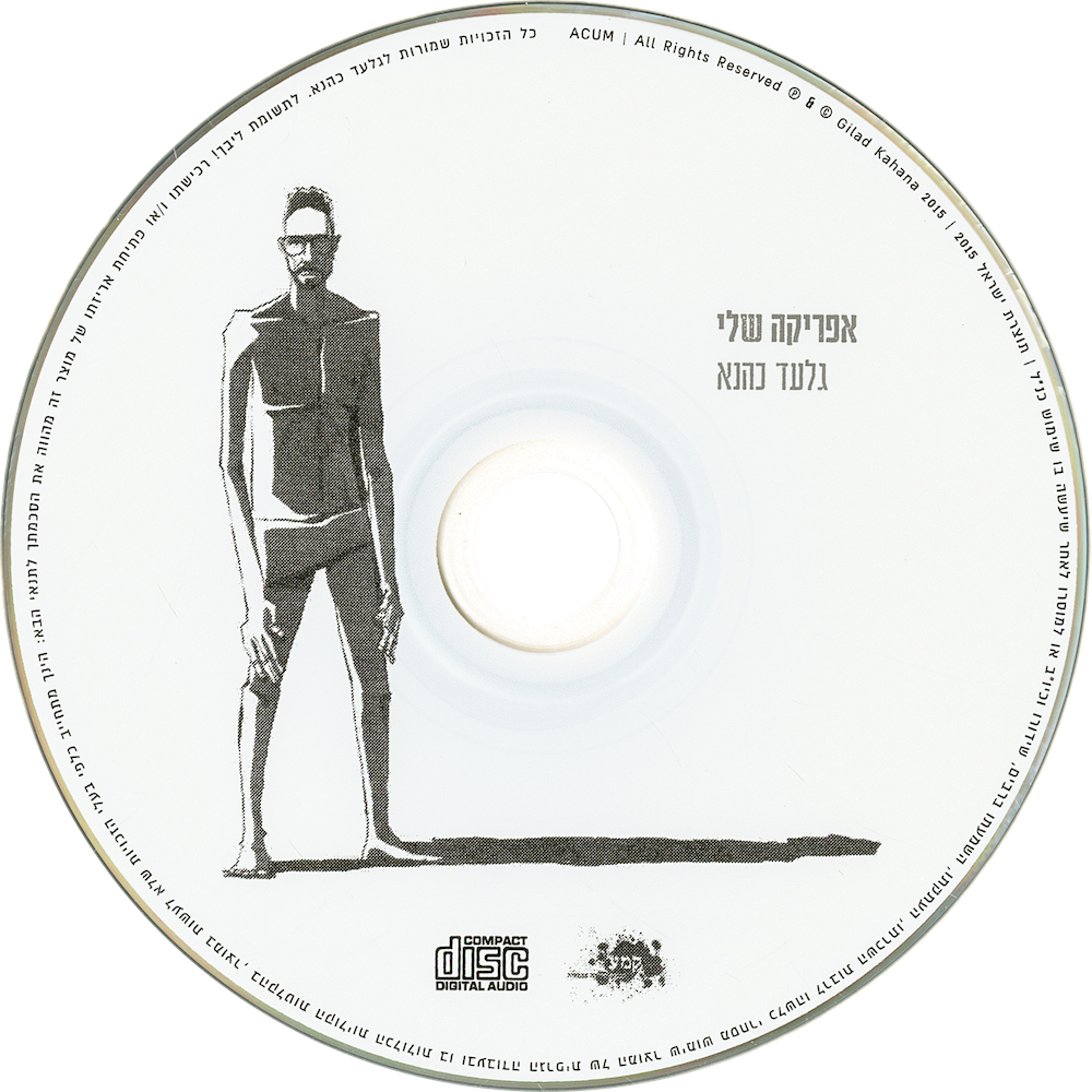Africa_Sheli_Gilad_Kahana_CD