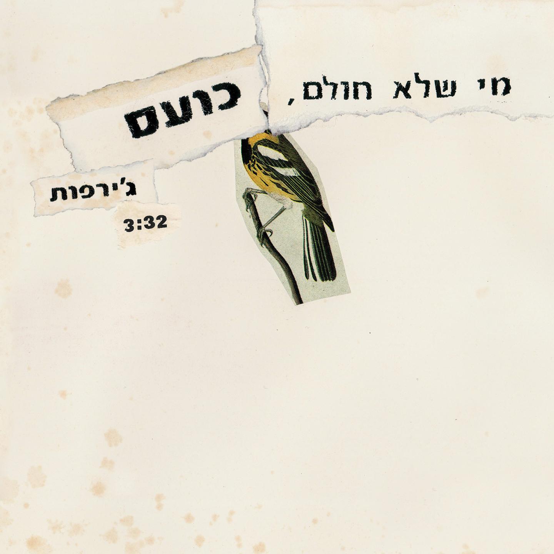 Holem – Girafot – iTunes